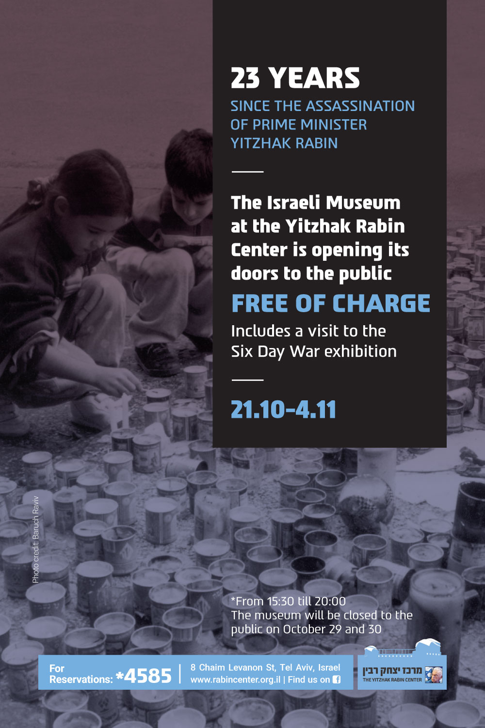 The Israeli Museum at the Yitzhak Rabin Center is opening its doors to the public FREE OF CHARGE 21.10.18-4.11.18